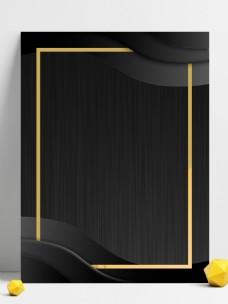 黑色质感纹理背景拉丝边框背景商务风大气