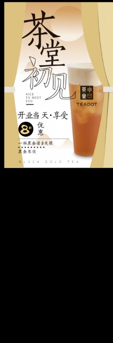 小茶堂 初见 海报 LOGO