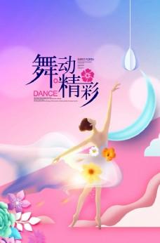 舞蹈舞动梦想艺术节