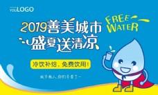 夏日免费送水活动画面