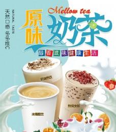 奶茶 奶茶海报 珍珠奶茶