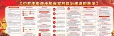 中共中央关于加强党的政治建设的