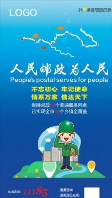 邮政日海报
