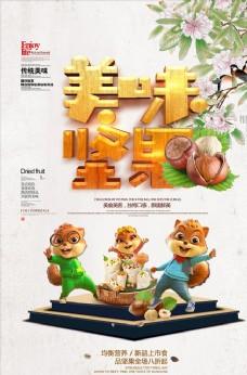 美味坚果 超市DM海报