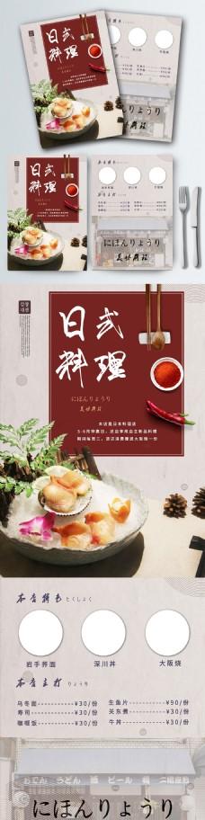 日式料理店DM单