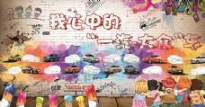 一汽大众涂鸦墙