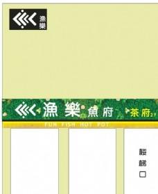 火锅店招牌设计矢量图