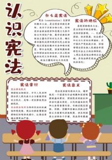 学生认识宪法竖版小报
