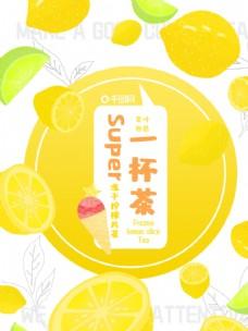 柠檬片 手绘柠檬 插画柠檬 柠