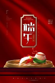端午粽子节