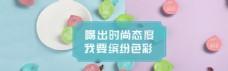 清新时尚banner海报