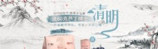 大气清新海报banner