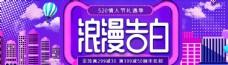 淘宝天猫520浪漫表白紫色海报