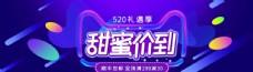 520礼遇季炫彩化妆品促销海报
