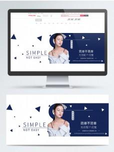 淘宝电商海报清新简约首页banner