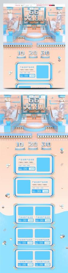 蓝色C4D立体66大聚惠促销电商首页
