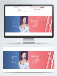 淘宝电商海报高贵时尚简约首页banner