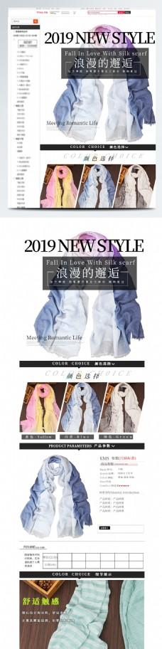 淘宝女装店铺丝巾详情页
