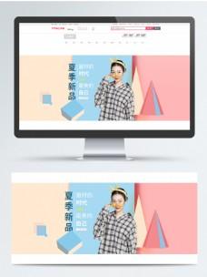 清新可爱简约淘宝电商海报首页banner