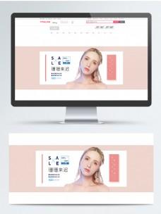 电商淘宝海报清新简约活动首页Banner