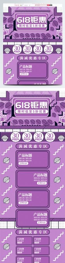 紫色几何孟菲斯风618年中钜惠电商首页