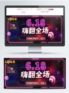 霓虹灯618电商banner