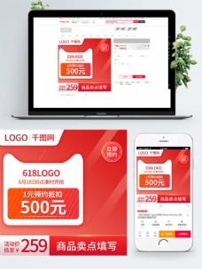 618预售红色数码电器小家电主图psd