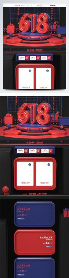 618年中大促立体C4D红色立体首页模板