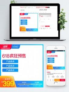 淘宝618预售蓝色促销活动直通车主图模板