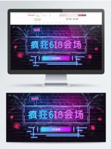 618霓虹灯大促会场banner