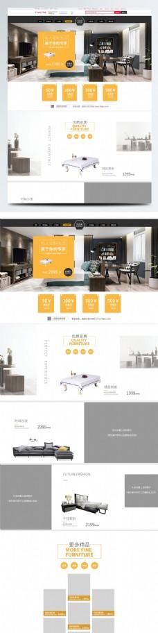 家具定制通用模版