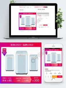 电商淘宝618洗衣机预售主图电器主图