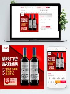 正宗原装进口葡萄酒红酒产品主图