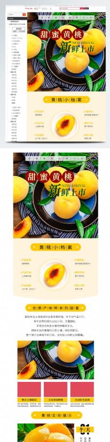 电商淘宝水果美食黄桃桃子详情页