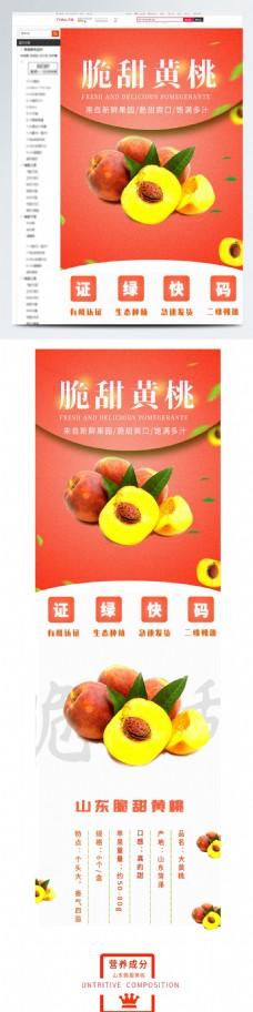 黄桃详情页水果桃子苹果油桃清新脆甜夏清新