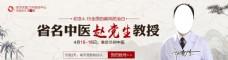 中医皮肤专家banner