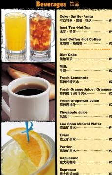 西餐菜谱—饮品
