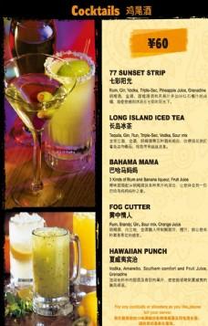 西餐菜谱—酒水