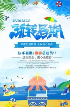 玩转暑期促销活动海报
