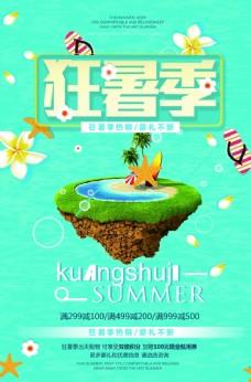 狂暑季暑期促销活动海报