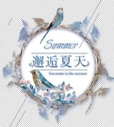 夏季边框素材