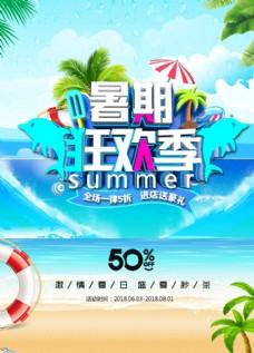暑期狂欢季促销活动海报