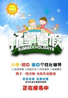 畅享暑假辅导班招生海报