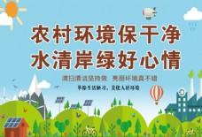 农村环境保干净 水清岸绿好心情