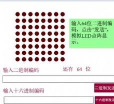 8X8LED點陣編碼模擬器