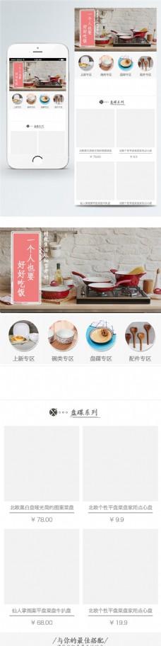 H5商城餐具厨具界面模板