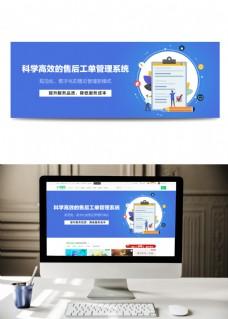 蓝色商务文档审批系统扁平化banner