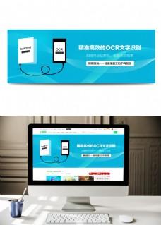 OCR识别扁平化蓝色线条背景banner