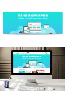 商务扁平化多终端手机电脑网页banner