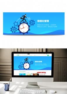 蓝色商务科技时间管理扁平化banner